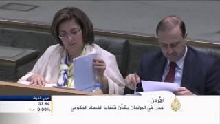 جدل بالبرلمان الأردني بشأن قضايا الفساد الحكومي