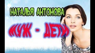 Наталья Антонова - личная жизнь, дети, муж. Актриса сериала Осколки