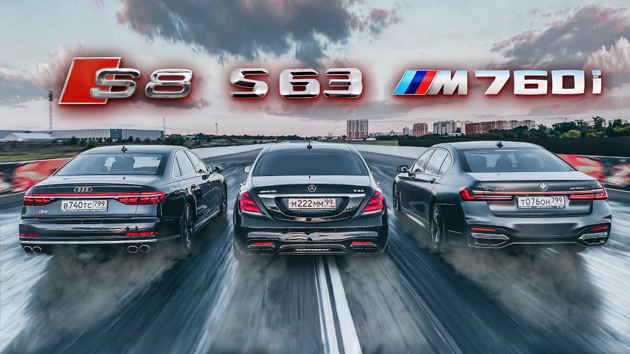 Mercedes-AMG S 63 vs BMW M760 vs НОВАЯ Audi S8 - КТО КОГО?! Гонка тяжеловесов! DRAG RACE. тест-драйв
