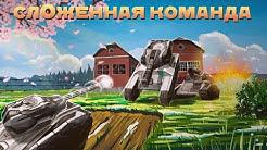 🔵Трансляция конкурса «СлОженная команда»💥Розыгрыш для зрителей💥 Начало 27.04.2020  19:00 МСК 🔵