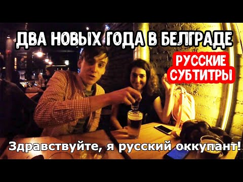 Белград. Новый год, развратные сербки, турбо-фолк, сербская мафия, кафаны и милые украинцы. Сербия