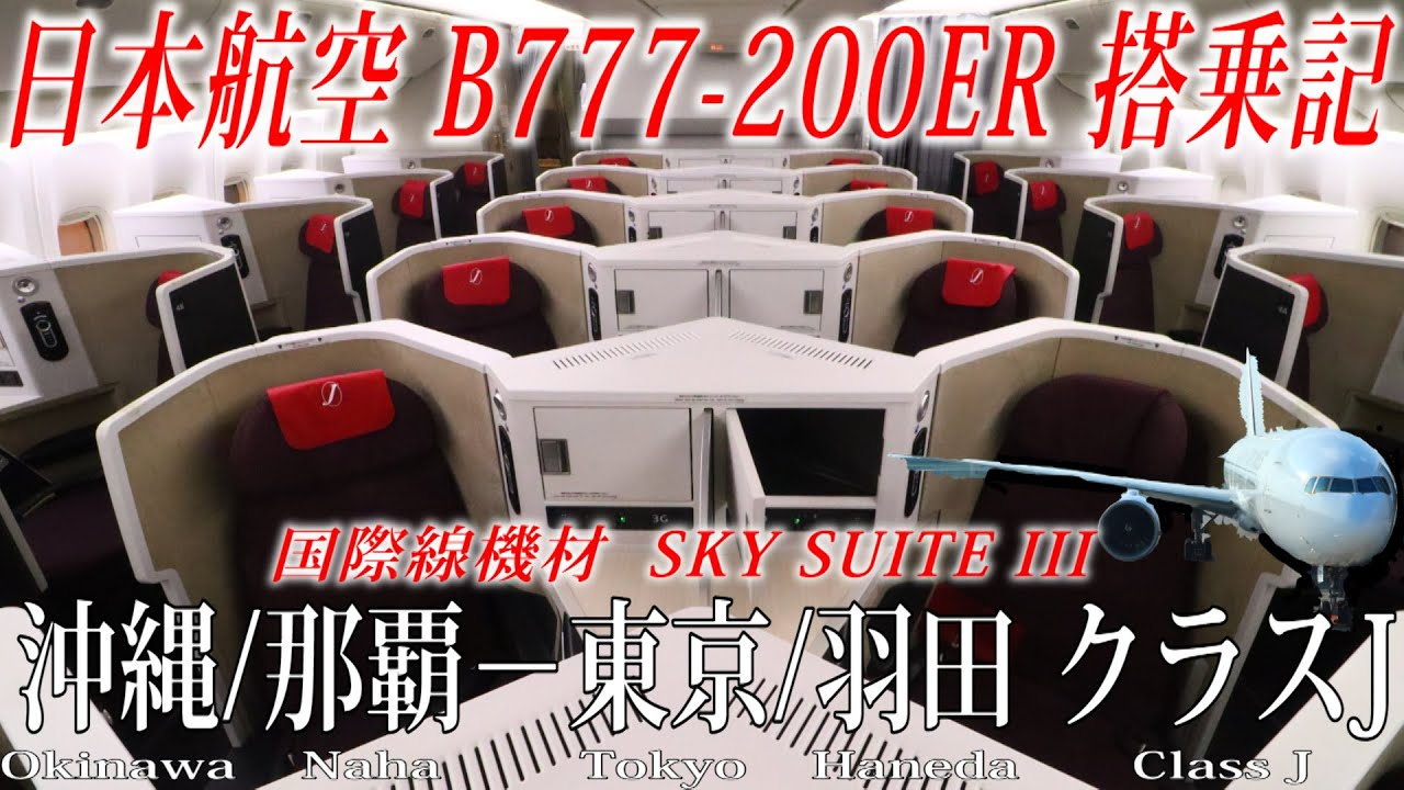 日本航空 国際線機材B777-200ER クラスJ搭乗記 沖縄/那覇−東京/羽田