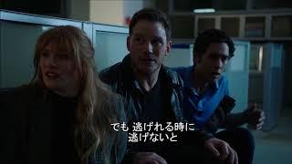 映画『ジュラシック・ワールド/炎の王国』予告アナウンス映像3