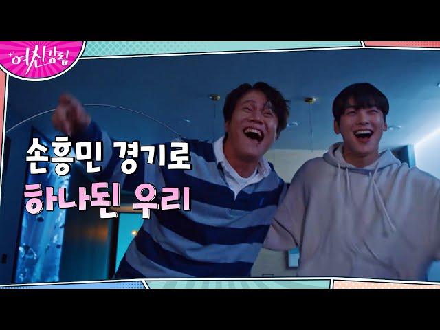 {슬기로운 아빠생활} 위화감 Zㅔ로, 차은우X박호산의 첫날밤 케미#여신강림 | True Beauty EP.9