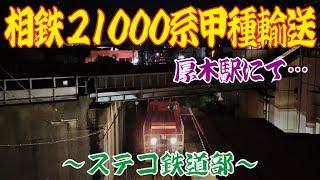 【ステコ鉄道部】相鉄21000系甲種輸送を厚木駅で覗き見(過去映像も…)