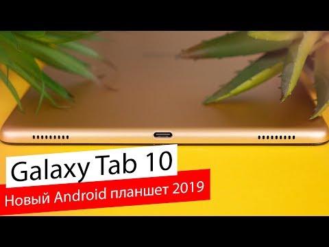 """Обзор Samsung Galaxy Tab A 10.1"""" 2019 — Бюджетно но не дёшево"""
