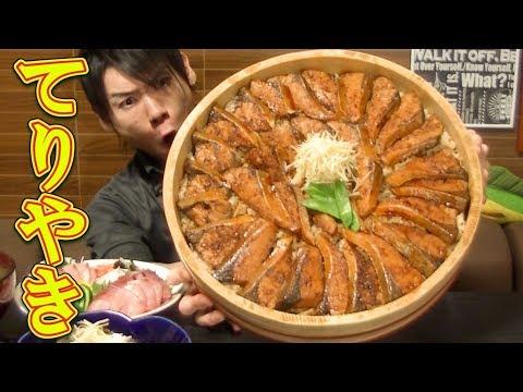 Teriyaki Bowl W/ 9.0 KG Adult Yellowtail ~Sashimi & Simmered Fish Bones~