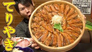 【大食い】9㎏の鰤で照り焼き丼 総重量約6.5㎏~刺身とあら炊きをセットで~