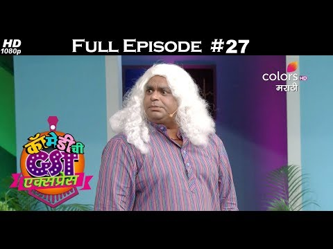 Comedychi GST Express - 13th September 2017 - कॉमेडीची GST एक्सप्रेस - Full Episode