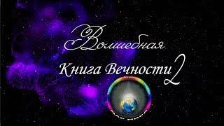 Волшебная Книга Вечности 2 гл 16 Вечный ученик Как Законы Космоса влияют на жизнь человека
