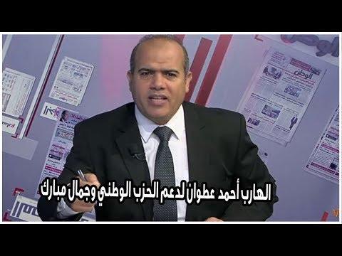 شاهد لأول مرة..صحيفة الإخواني الهارب أحمد عطوان لدعم الحزب الوطني وجمال مبارك  - 14:56-2019 / 10 / 4