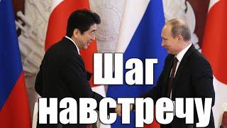 Япония и Россия: Шаг навстречу