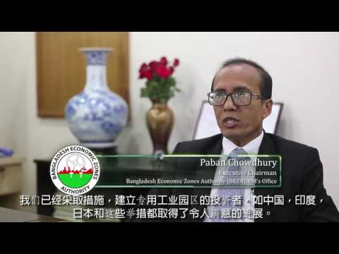 Bangladesh Economic Zones documentary in Chinese language