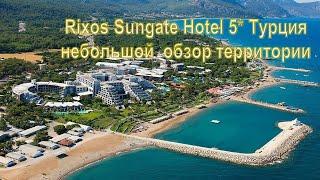 Rixos Sungate Hotel 5 Турция небольшой обзор территории