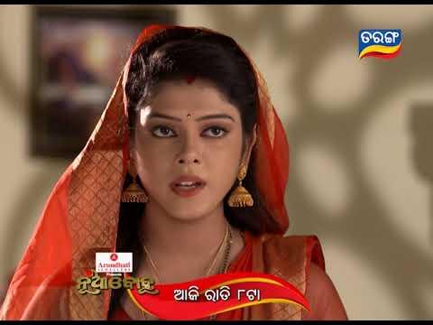 Nua Bohu | 21 May 2018 | Promo | Odia Serial - TarangTV thumbnail