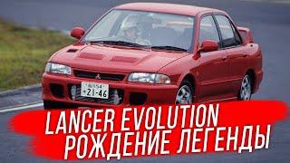 Mitsubishi Lancer Evolution 1: как рождалась гоночная легенда