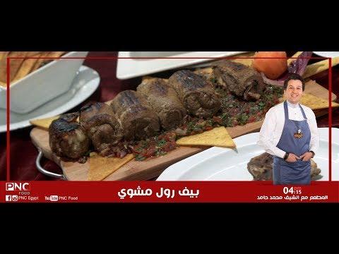 بيف رول مشوي - رقائق الذره بصوص التشيلي - باستا سلاط | محمد حامد | المطعم | pncfood