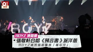 張敬軒現身合唱《預言書》派洋蔥 BOYZ 處男個唱驚喜「曬你冷」 │ 01娛樂