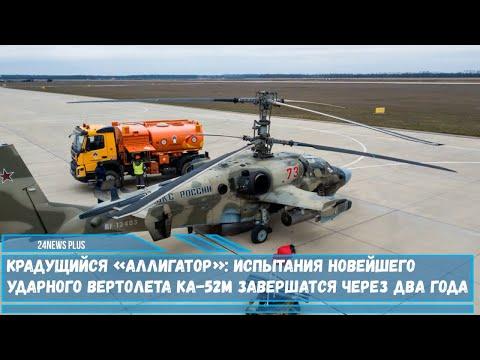 Крадущийся «Аллигатор» испытания новейшего вертолета Ка-52М завершатся через два года