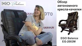 Обзор автономного массажного кресла-качалки EGO Balance с аккумулятором