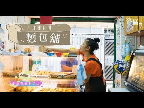 坪洲有間麵包舖 手藝傳給有心人 - YouTube