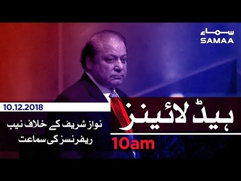 Samaa Headlines - 10AM - 10 December 2018