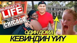 "Один дома тасмасындагы уй | 😂 Кыргызы пробили ""ЖОПКИ"" Американцам"