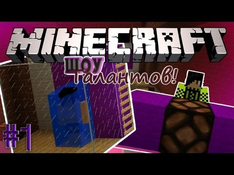 Minecraft Шоу Талантов! #1 - Водолаз?