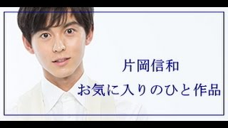 「GalaじゃぽんTV」プレ放送にて片岡信和がおススメした映画は「湯を沸...