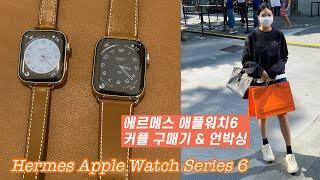 애플워치6 에르메스 언박싱 | 싱가폴에서 출시일에 커플…