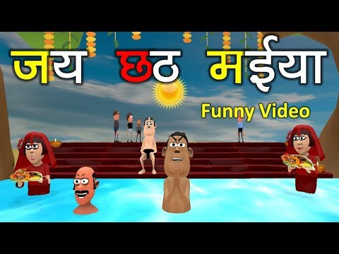 MAKE JOKE OF - CHHATH PUJA DJ 2018 ( CHHATH DJ SONG ) - KADDU JOKE | MJO