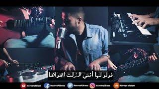 قولو لها أنني لازلت اهواها _ مروان عيدروس | Kolo Laha Coverd By : | Marwan Aidroos
