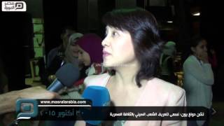 مصر العربية |  تشن دونغ يون: نسعى لتعريف الشعب الصيني بالثقافة المصرية