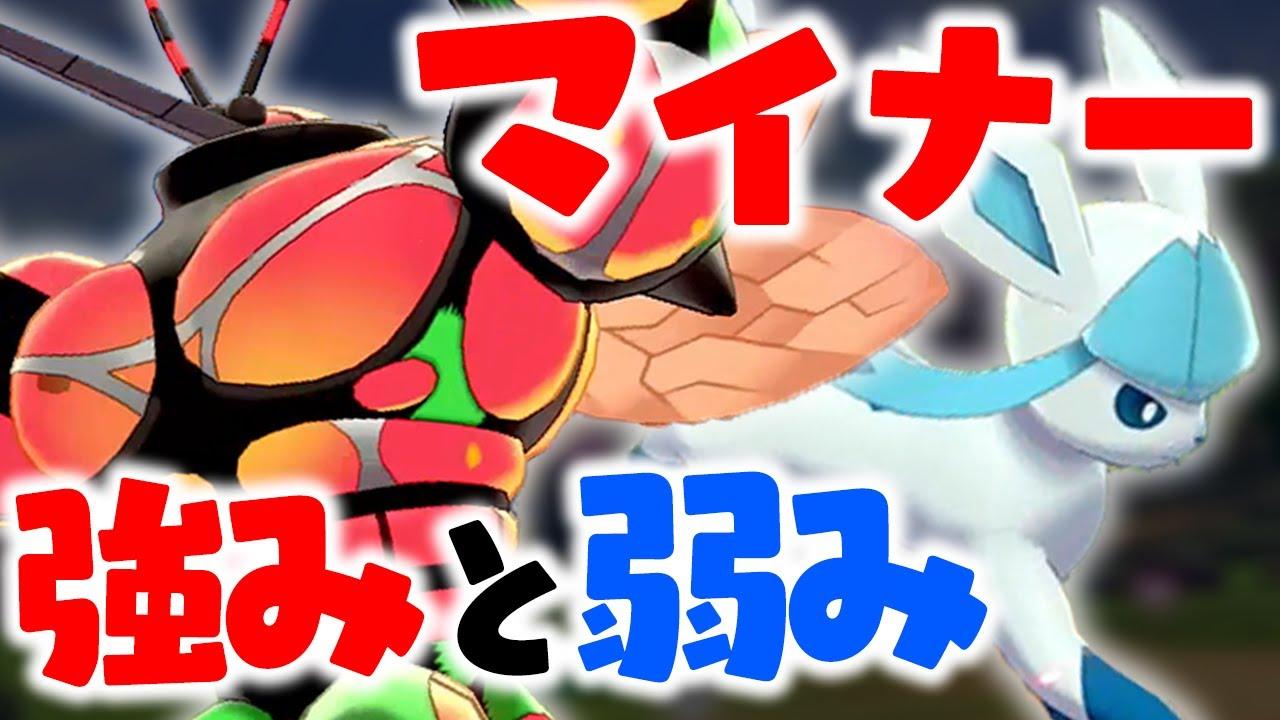 ガチ対戦でマイナーポケモンを使うメリット・デメリットを徹底解説!