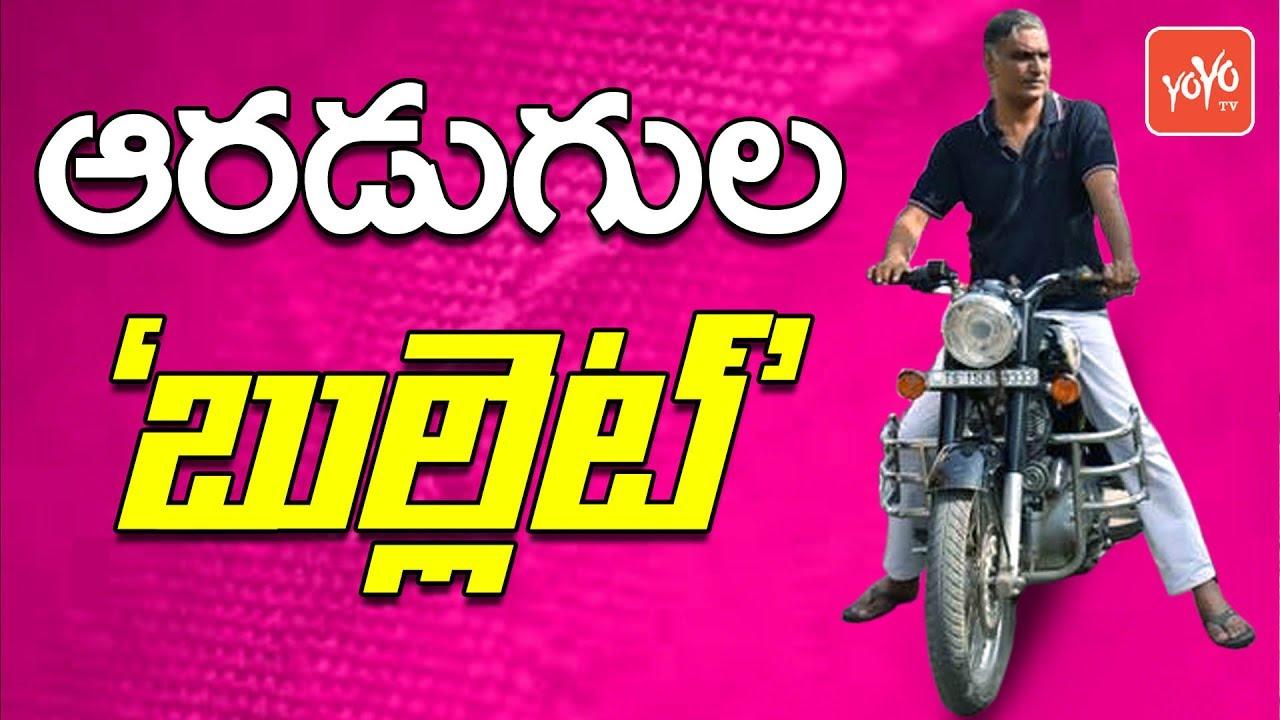 ఆరడుగుల బుల్లెట్ | Harish Rao on Bullet | Reviews Developmental Works in  Siddipet | YOYO TV Channel