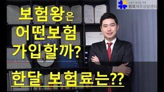 15년차 보험전문가와의 솔직한 인터뷰 2/2  [행복재무상담센터 오영일센터장]