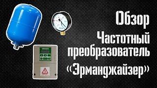 Обзор: частотный преобразователь «Эрманджайзер» /ERMANGIZER(Что такое частотный преобразователь? Зачем он нужен и как его применять? При монтаже системы холодного..., 2016-04-15T07:13:33.000Z)
