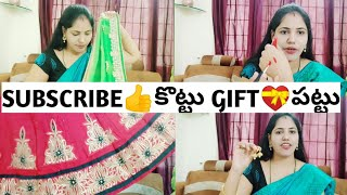 Give away started||Subscribe కొట్టు Gift pattu||BEAUTIFUL GIFTS ON GIVE AWAY||Indur creations