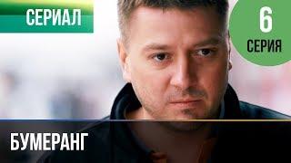 ▶️ Бумеранг 6 серия | Сериал / 2017 / Мелодрама