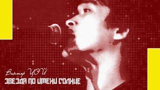 Виктор ЦОЙ - Звезда по имени СОЛНЦЕ (vital video)