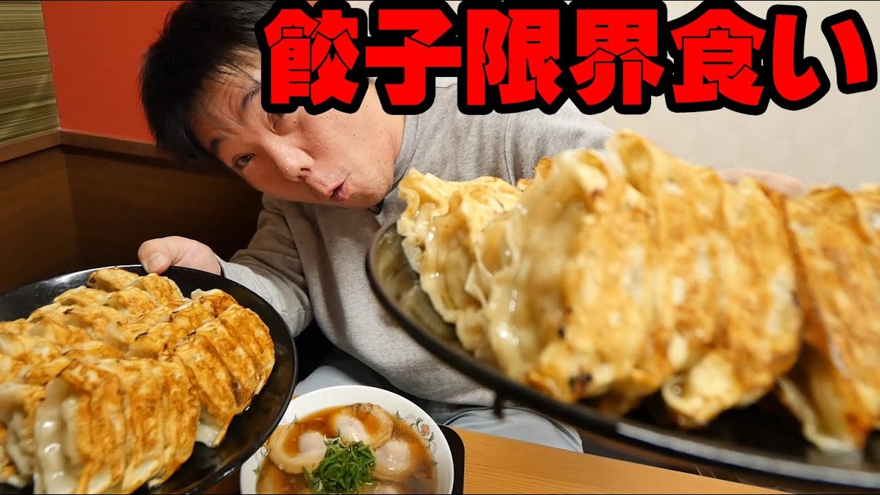 王将 餃子 チャレンジ