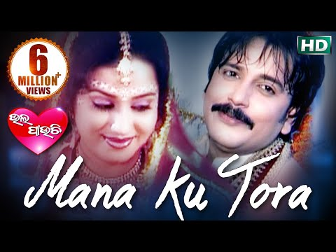 MANA KU TORA | Romantic Song | Kumar Sanu | SARTHAK MUSIC
