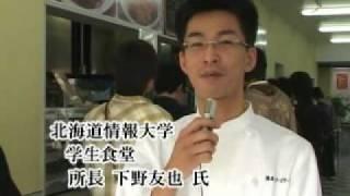 江別市内大学共同朝食キャンペーン:北海道情報大学