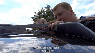 Lada Granta - установка рейлингов.