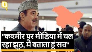 Jammu Kashmir: मैं जम्मू में अपने भाई तक से बात नहीं कर पा रहा- Ghulam Nabi Azad । Quint Hindi