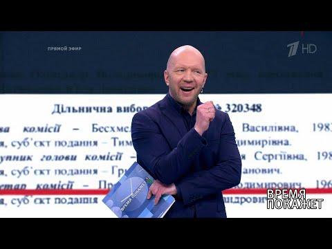 Метод Порошенко. Время покажет. 27.03.2019