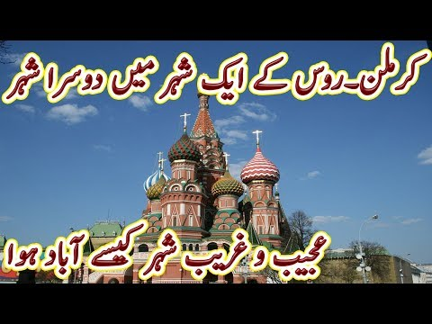 Kremlin The City Inside The City of Moscow | Urdu Documentary | Factical