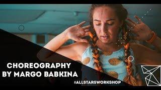 Монатик - Витамин Д Choreo by Маргарита Бабкина All Stars Dance Camp