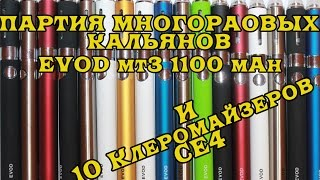 много электронных кальянов сигарет evod mt3 1100mah и 10 клиромазеров ce4