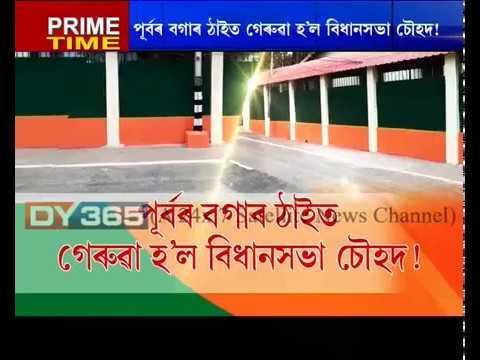 Dispur New Look || Guwahati || Assam